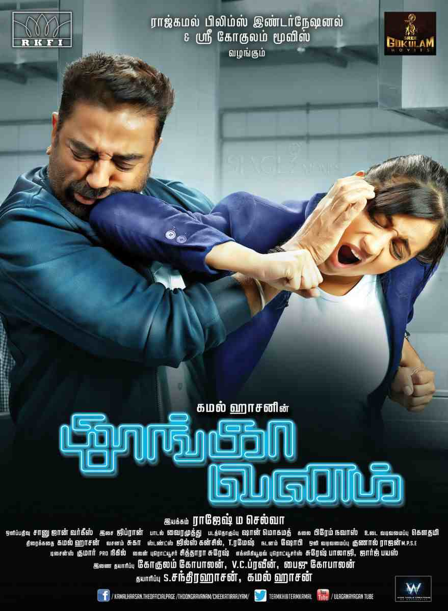 Thoongavanam 4th Day Box Office Collection