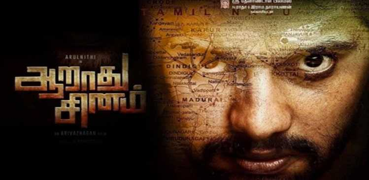 Aarathu Sinam 2nd Day Box Office Collection Income Report