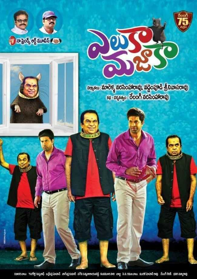 Eluka Majaka Telugu Movie First Day Box Office Collections