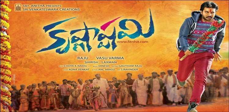 All set for Krishnashtami movie release date - Sunil