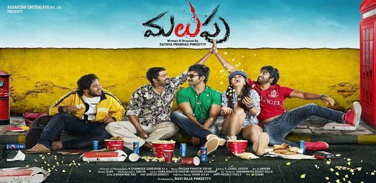 """Malupu"" Movie Review, Rating, Hit or Flop & Box Office Collection"