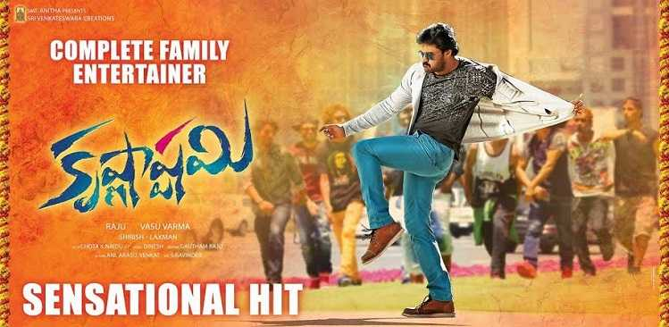 Krishnashtami 3rd Day Box Office Collection