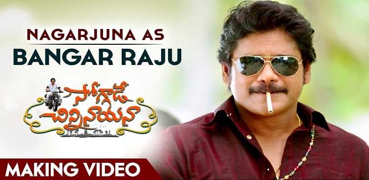 "Sequel for movie ""Soggade Chinni Nayana"" is Bangarraju"