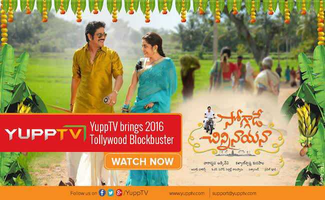 Soggade Chinni Nayana: Digital debut exclusively on YuppTV's platform
