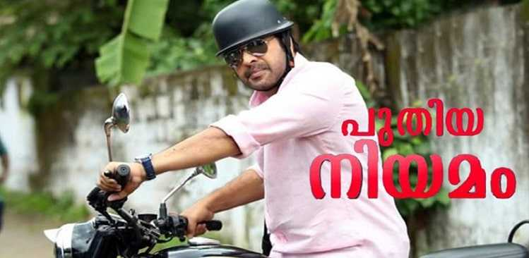 Malayalam Movie BOC: Puthiya Niyamam 21th Day Total Income Report