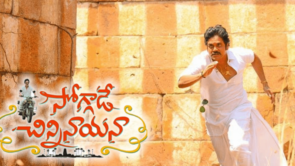 Soggade Chinni Nayana Completes Successful 50 Days
