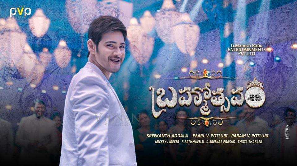 Mahesh Babu's Hit Movie Brahmotsavam Today's 5th Day Till Date Earnings
