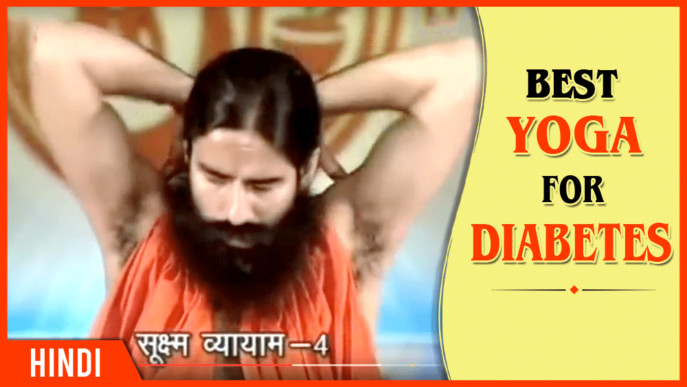 Baba Ramdev Yoga Asanas For Diabetes And Weight Loss In Hindi