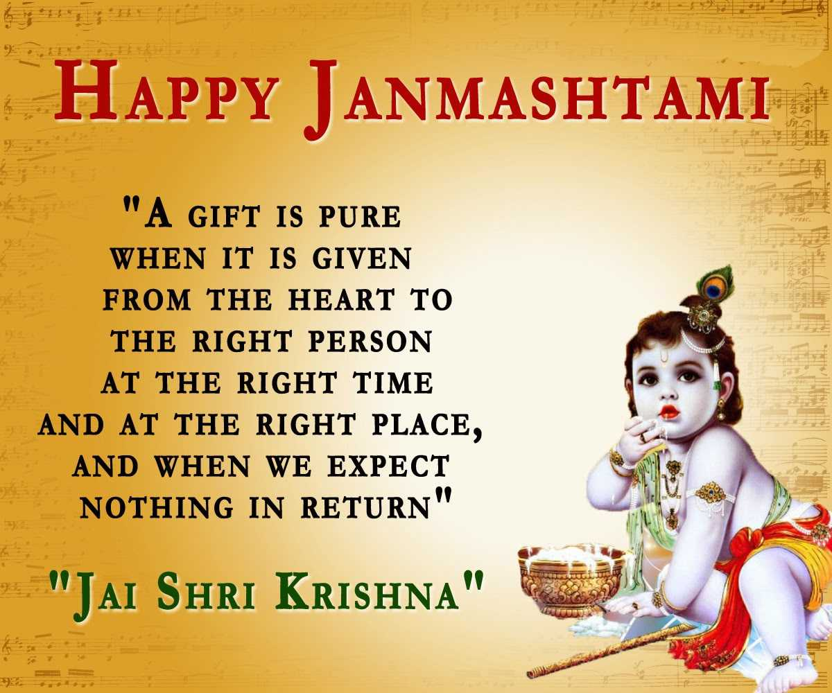 Happy Janmashtami Images with Quotes