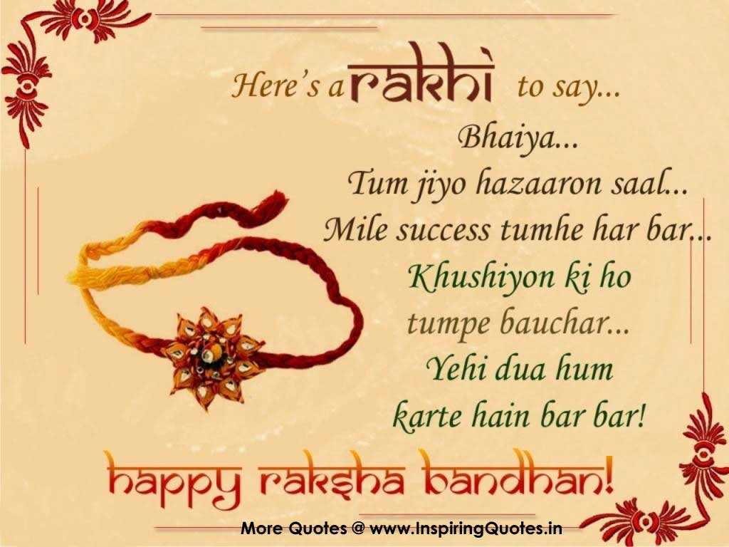 Best Quotes For Brother On Raksha Bandhan: Happy Raksha Bandhan Quotes 2017 Gujarati For Younger