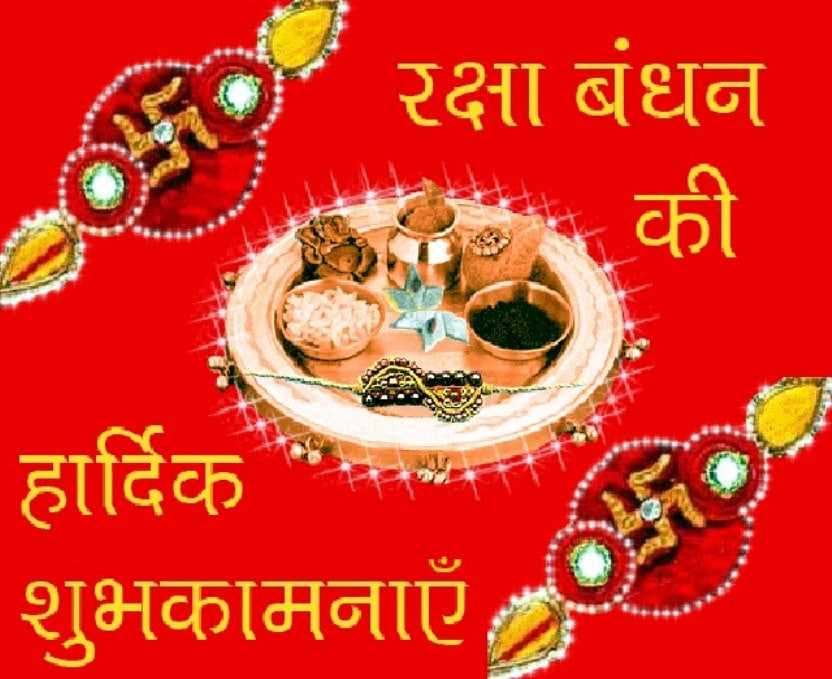 Raksha Bandhan Pictures Free Download