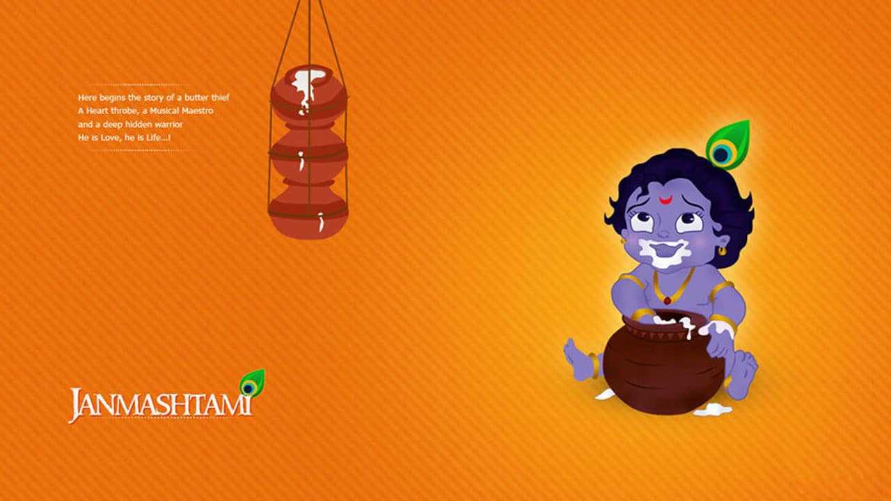janmashtami animated pictures