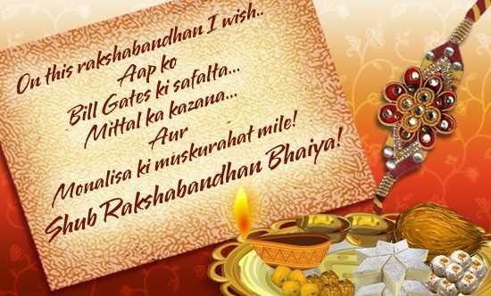 Raksha Bandhan Quotes in Hindi for Sister