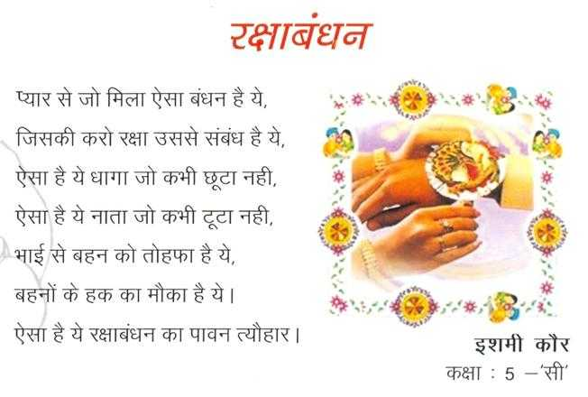 best poem on raksha bandhan in hindi