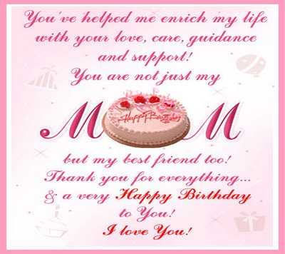 happy birthday sms for friends mother