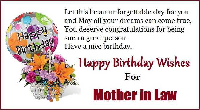 Best Mother In Law Birthday Quotes: Happy Birthday Text Messages For Mother In Law From