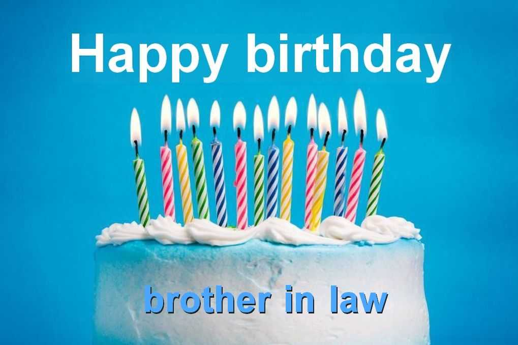 happy birthday greetings for brother in law