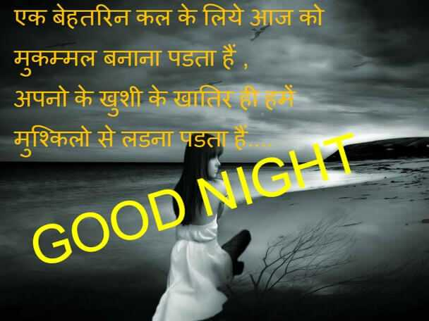 Good Night Shayari Images Download