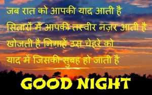 Good Night Shayari Images Hd