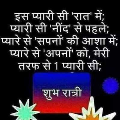 Free Good Night Shayari Image