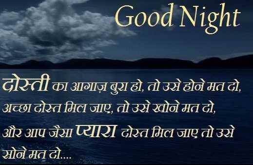 Good Night Messages In Hindi Shayari For Girlfriend Love Todayz News