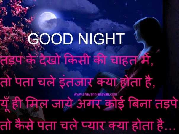 good night sms in hindi for lover