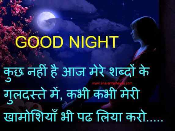 Funny Good Night Shayari Wallpapers Hd for Her Free