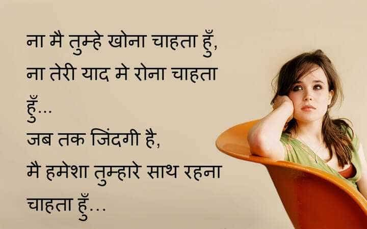 Love Shayari for Girlfriend With Image